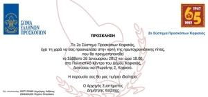 prosklisi_pita_2013