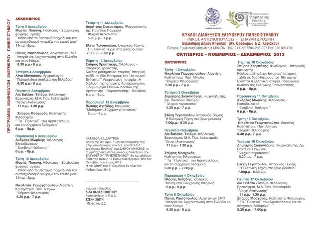 programma-eleftherou-ianouarios2012-13.indd