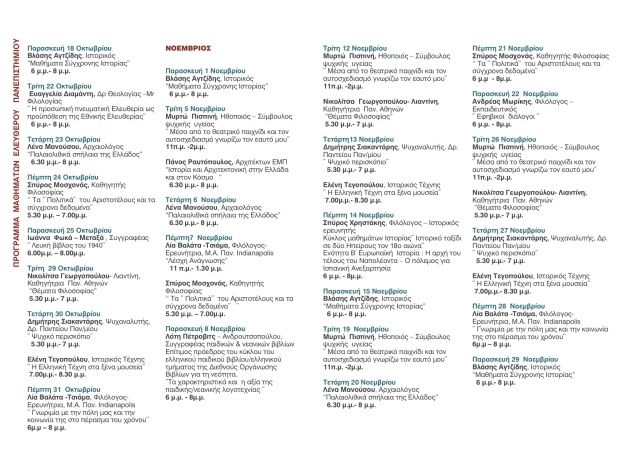 programma-eleftherou-ianouarios2012-131.indd