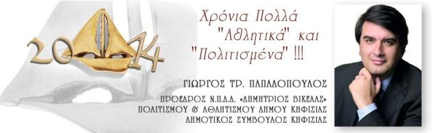 ΕΥΧΗ  Γ. ΠΑΠΑΔ.