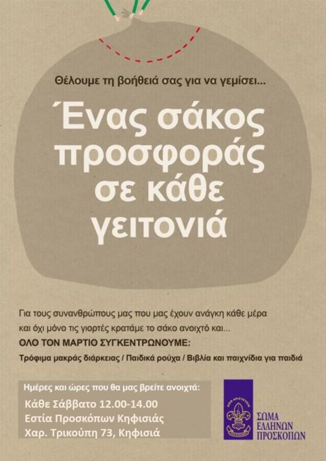 ΣΑΚΟΣ ΠΡΟΣΦΟΡΑΣ ΣΕ ΚΑΘΕ ΓΕΙΤΟΝΙΑ_ΜΑΡΤΙΟΣ 2014