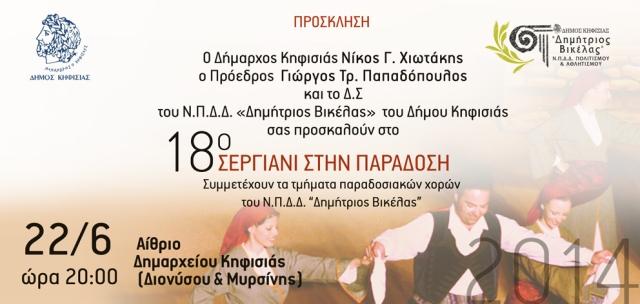 xoreftika2014