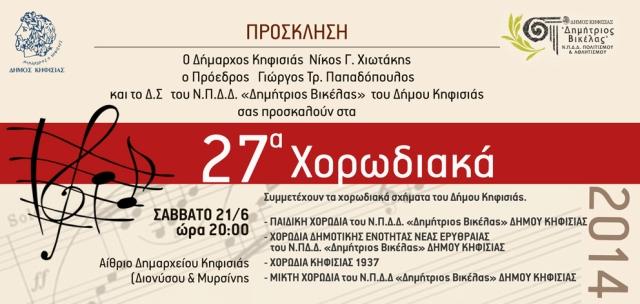 xorodiaka2014