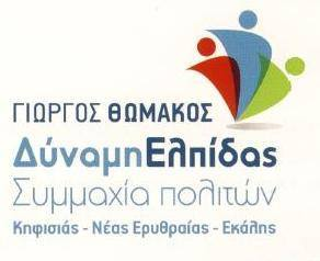 logo-dinami elpidas